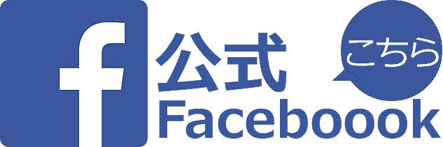 協和クリニックサロン公式フェイスブック
